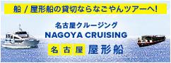 名古屋クルージング|名古屋 屋形船