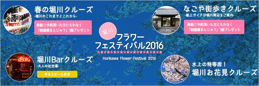 2016堀川ウォーターマジックフェスティバル 特集ページ