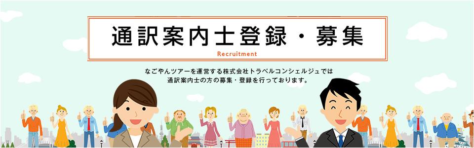 通訳案内士募集・登録 特集ページ