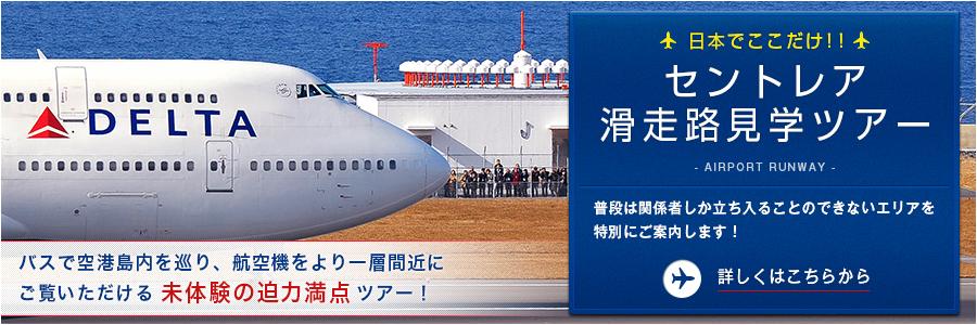 日本でここだけ!!セントレア滑走路ツアー 特集ページ