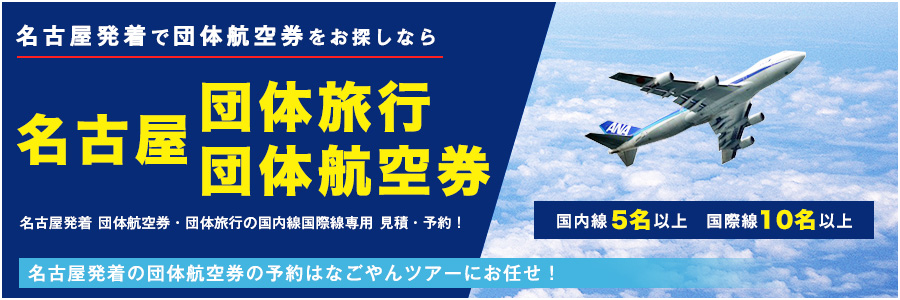 名古屋団体旅行・団体航空券 特集ページ
