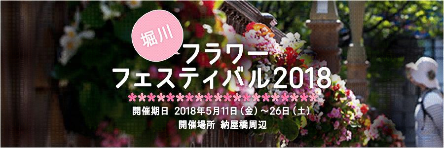 2018堀川フラワーフェスティバル 特集ページ