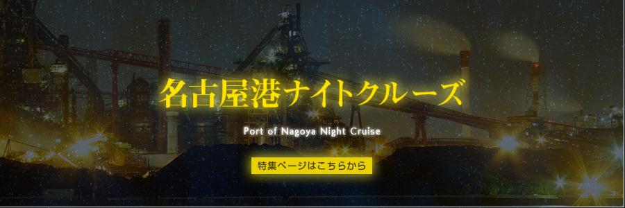 名古屋港ナイトクルーズ 特集ページ