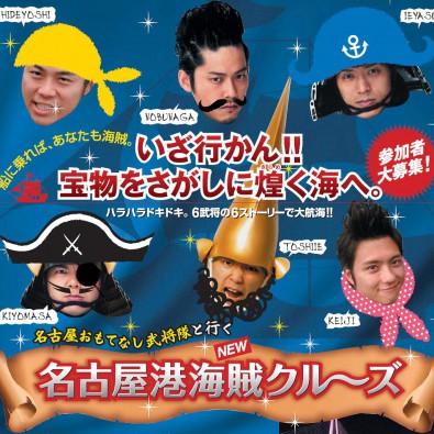 名古屋おもてなし武将隊と行くNEW名古屋港海賊クルーズメインイメージ