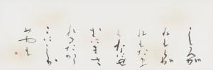 0840111B_調和体_黒野 清宇_B_トリミング