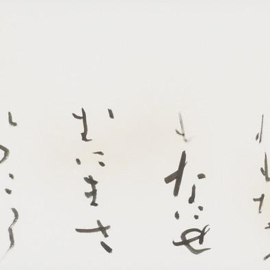 ナゴヤドームのドラゴンズ応援歌も!古川美術館でかな書の鑑賞とよし川のランチメインイメージ