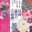 尾州徳川の花相撲_B2_ol