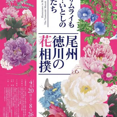 シェフは元力士!マザック館長もおすすめの豪快イタリアンと尾州徳川の花相撲展メインイメージ
