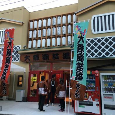 みんなで笑おう!大須演芸場と料亭つたも弁当メインイメージ