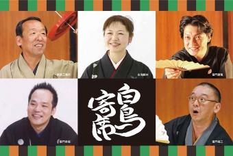 毎月満員御礼の大人気「白鳥寄席」と天ぷら割烹井善での昼食メインイメージ