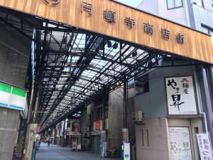 ㉘円頓寺商店街