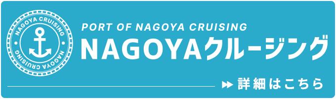 NAGOYAクルージング
