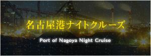 名古屋港ナイトクルーズツアー 特集ページ
