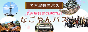 名古屋観光バス なごやんバス