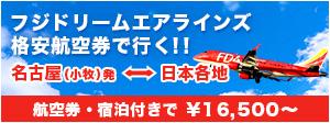 フジドリームエアラインズ格安航空券で行く!! 特集ページ