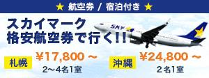 スカイマーク格安航空券で行く!! 特集ページ