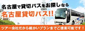 名古屋貸切バス 特集ページ