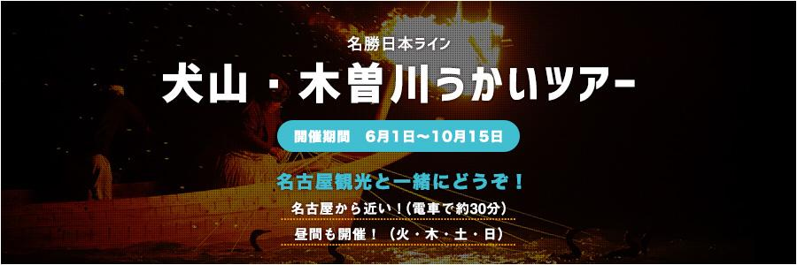 犬山・木曽川うかいツアー 特集ページ