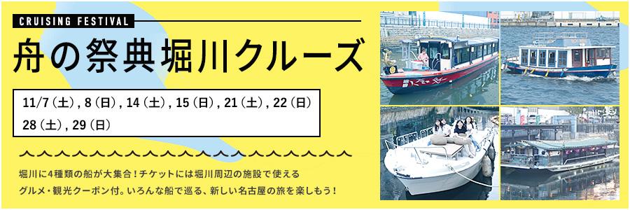 舟の祭典 堀川クルーズ CRUISING FESTIVAL