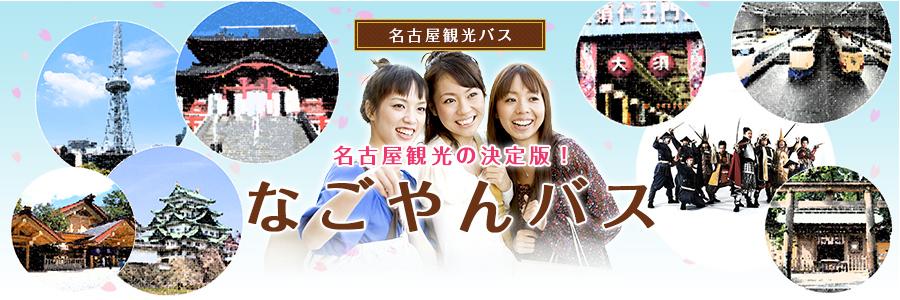 名古屋観光バス なごやんバス 特集ページ