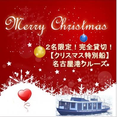 名古屋港貸切クルーズ【クリスマス特別船】❅選べる時間で貸し切れる!大切な人と最高の思い出を!❅メインイメージ