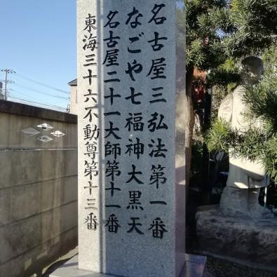 《LOVEあいちキャンペーン》名古屋七福神巡り~今だからこそ皆で力あわせてお参りしましょう!!!~メインイメージ