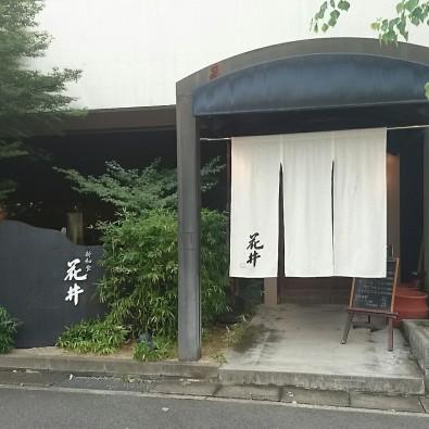 日本食の深みを感じる隠れた名店『新和食 花井』メインイメージ